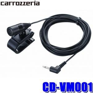 CD-VM001 カロッツェリア 楽ナビ用音声入力マイク ハンズフリー用