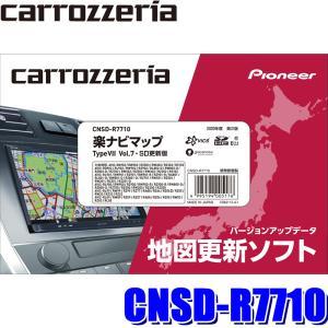CNSD-R7710 パイオニア正規品 カロッツェリア 2020年12月年度更新版地図更新ソフト 楽ナビマップ TypeVII Vol.7・SD更新版|スカイドラゴンオートパーツストア
