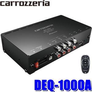[在庫あり]DEQ-1000A カロッツェリア 50W×4chアンプ内蔵デジタルプロセッサー ネット...