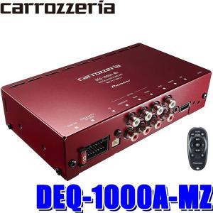 [在庫あり]DEQ-1000A-MZ カロッツェリア マツダコネクト専用50W×4chアンプ内蔵デジ...