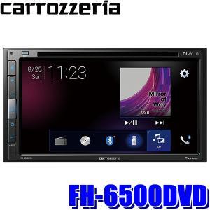 [在庫あり]FH-6500DVD カロッツェリア 6.8型モニター内蔵DVD/USB/Bluetoo...