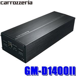 [在庫あり]GM-D1400II カロッツェリア 100W×4ch車載用超小型パワーアンプ