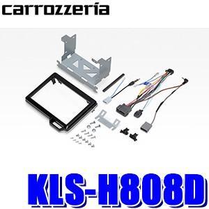 [在庫あり]KLS-H808D カロッツェリア 8V型ラージサイズカーナビ取付キット ホンダ N-B...