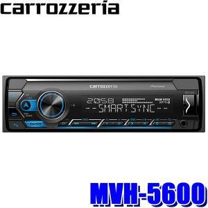 [在庫あり]MVH-5600 カロッツェリア スマートフォンリンク搭載 Bluetooth/USB ...