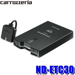 [在庫あり]ND-ETC30 カロッツェリア ETC車載器 アンテナ分離型 単体使用(スタンドアロー...