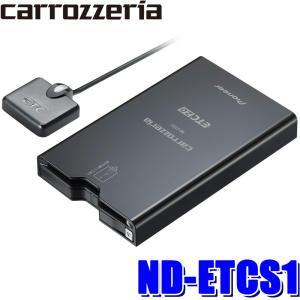 [在庫あり]ND-ETCS1 カロッツェリア ETC2.0車載器 アンテナ分離型 カーナビ連動専用タ...