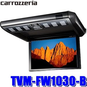 [在庫あり 日曜も発送]TVM-FW1030-B カロッツェリア 10.2型天井取付リアモニター ブ...
