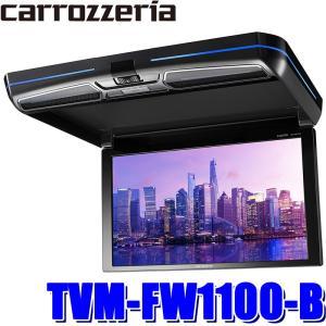 [在庫あり 日曜も発送]TVM-FW1100-B カロッツェリア 11.6型天井取付リアモニター ブ...