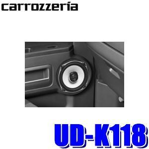 [在庫あり]UD-K118 カロッツェリア 17cm/16cmトレードインスピーカー取付キット三菱車...