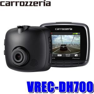 [在庫あり]VREC-DH700 カロッツェリア 2カメラ対応ドライブレコーダー 高画質300万画素...