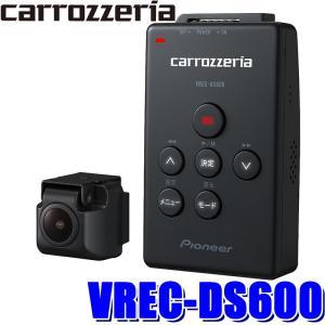 [在庫あり]VREC-DS600 カロッツェリア ナビ連動型ドライブレコーダー 高画質FullHD(...