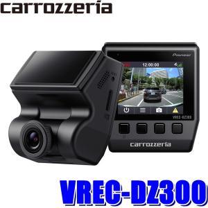 [在庫あり]VREC-DZ300 カロッツェリア ドライブレコーダー 高画質FullHD(207万画...