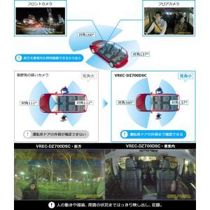 VREC-DZ700DSC カロッツェリア フロント/フロア前後2カメラドライブレコーダー HDR/WDR 200万画素フルHD 駐車監視 WiFi GPS搭載2インチ液晶 skydragon 03