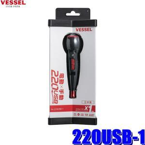 [在庫あり]220USB-1 ベッセル 電ドラボール No.220USB-1 電動ボールグリップドラ...