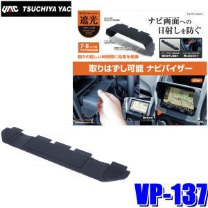 VP-137 槌屋ヤック EASY ナビバイザー 7インチ/8インチ/ワイドDIN対応