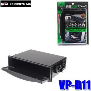 [在庫あり]VP-D11 槌屋ヤック DIN BOXふた付きフリータイプ1DINポケット