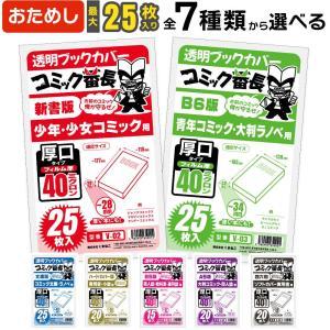 透明ブックカバー 【コミック番長】 B6青年コミック用 厚口タイプ 25枚