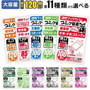 透明ブックカバー 【コミック番長】 少年少女コミック用 厚口タイプ 100枚