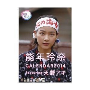 能年玲奈 2014カレンダー...