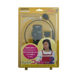 JESTTAX 一般電話用 フリーハンドレシーバー ヘッドセット TE-02|skygarden