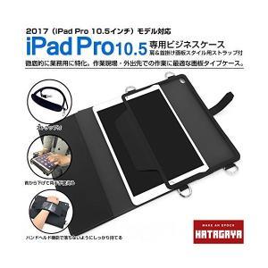 【幡ヶ谷カバン製作所】 iPad Pro 10.5 専用 ビジネス ショルダー ケース 肩掛け 首掛け 両用 画板 スタイル ストラップ 付|skygarden