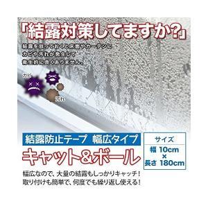 結露防止テープ 幅広タイプ10cm 強力結露吸水テープ 10cm x 180cm|skygarden