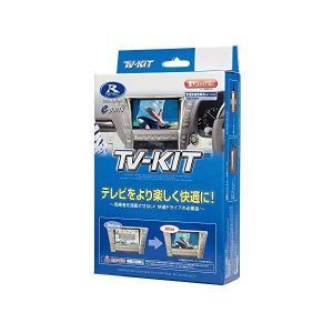 データシステム ( Data System ) テレビキット (切替タイプ) TTV325|skygarden