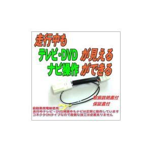 走行中 テレビ・DVD・ナビ操作ができる ALPNM-ZYX9D ダイハツ ディーラーオプションナビ|skygarden