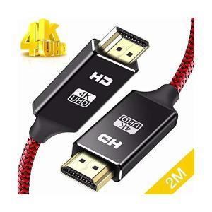 HDMIケーブル 2m/4.5 m/ハイスピード HDMI CABLE 最新 HDMI規格 Ver2.0 HDMI-HDMI ケーブル1080p 3|skygarden