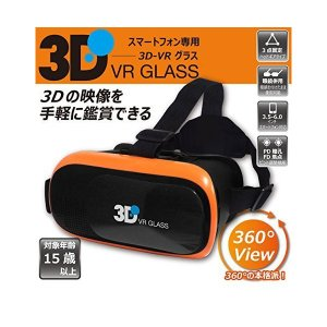 3D-VRグラス HRN-316 skygarden