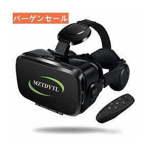 VR ゴーグル VRヘッドセット メガネ 3D ゲーム 映画 動画 Bluetooth コントローラ...