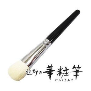 熊野の華粧筆 リキッドファンデーションブラシ|skygarden