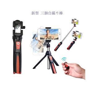三脚自撮り棒 Bluetooth セルカ棒 Bluetooth無線 リモコン 三脚/一脚兼用 自撮り棒 Bluetooth スマホ 三脚 ワイヤレス skygarden