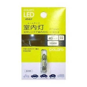 POLARG (ポラーグ) LED 室内灯 [ P2822W ] 40ルーメン (13000K) 1個入り P2822W|skygarden