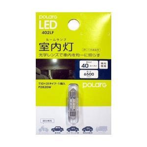 POLARG (ポラーグ) LED 室内灯 [ P2820W ] 40ルーメン (6500K) 1個入り P2820W|skygarden