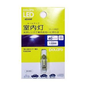 POLARG (ポラーグ) LED 室内灯 [ P2825W ] 40ルーメン (13000K) 1個入り P2825W|skygarden