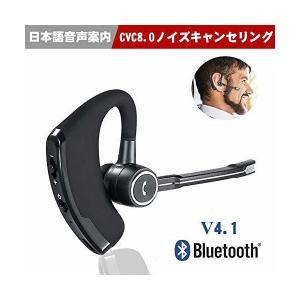 【TTMOW最新版】Bluetooth ヘッドセット Bluetooth 4.1 ワイヤレス 耳掛け型 ブルートゥース イヤホン ノイズキャンセリン skygarden