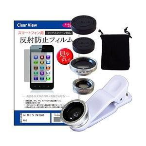 メディアカバーマーケット au 京セラ INFOBAR A03 [4.5インチ(1920x1080)]機種用 【カメラ レンズ 3点セット(魚眼・広|skygarden