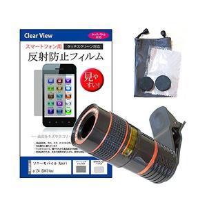 メディアカバーマーケット ソニーモバイルコミュニケーションズ Xperia Z4 SOV31 au [5.2インチ(1920x1080)]機種用 【|skygarden