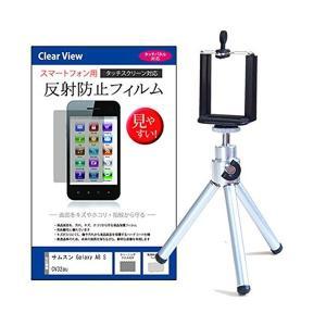 メディアカバーマーケット サムスン Galaxy A8 SCV32 au [5.7インチ(1920x1080)]機種用 【アルミ 三脚ホルダー と|skygarden