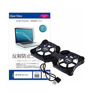 メディアカバーマーケット GPD WIN2 [6インチ(1280x720)]機種用 【ポータブルPCファンクーラー と 反射防止液晶保護フィルム の|skygarden