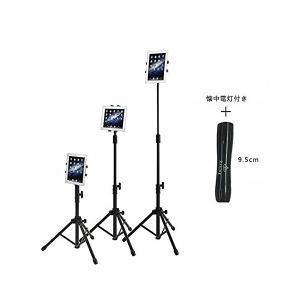 Raking iPadスタンド 三脚 タブレットスタンド 三脚 軽量 3階段 折り畳み 伸縮式 360度回転 専用収納袋、懐中電灯付き|skygarden