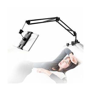 タブレット 寝ながら アーム スタンド タブレット スタンド フレキシブルアーム付き ベッド用 横/縱向き タブレットスタンド 4〜10.5インチ|skygarden