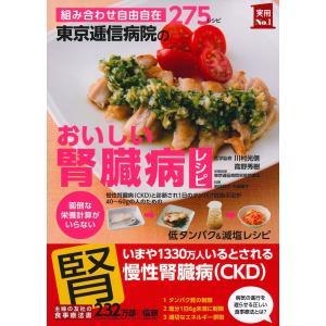東京逓信病院のおいしい腎臓病レシピ (実用No.1シリーズ)|skygarden