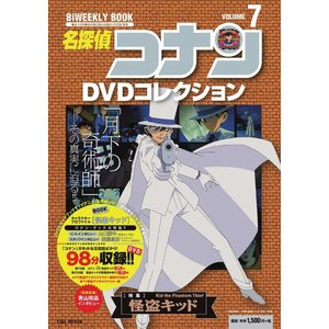 名探偵コナンDVDコレクション: バイウイークリーブック (7) (C&L MOOK バイウィークリーブック)|skygarden