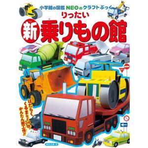 新りったい乗りもの館: 小学館図鑑NEOのクラフトブック (図鑑NEOのクラフトぶっく)|skygarden
