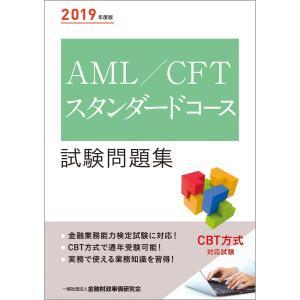 2019年度版 AML/CFTスタンダードコース試験問題集|skygarden