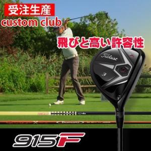 custom club タイトリスト 915F フェアウェイウッド 日本モデル ツアーAD ディアマナ アッタス スピーダー 受注生産|skygolf
