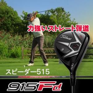 タイトリスト 915Fd フェアウェイウッド スピーダー515シャフト 日本モデル|skygolf