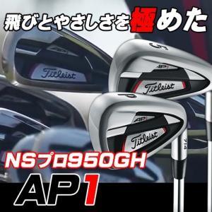 タイトリスト AP1アイアン 6本セット NSプロ950GHスチール 5-p 日本モデル|skygolf